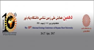 فراخوان مقاله دهمین همایش ملی زمین شناسی دانشگاه پیام نور، اردیبهشت ۹۶، دانشگاه پیام نور تبریز