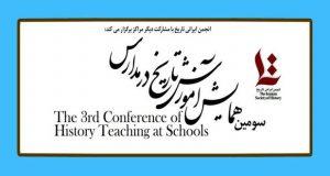 فراخوان مقاله سومین همایش آموزش تاریخ در مدارس، اردیبهشت ۹۶، انجمن ایرانی تاریخ