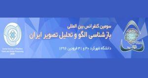 فراخوان مقاله سومین کنفرانس بین المللی بازشناسی الگو و تحلیل تصویر ایران، فروردین ۹۶، دانشگاه شهرکرد