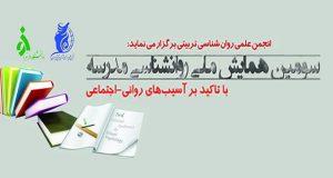 فراخوان مقاله سومین همایش ملی روانشناسی مدرسه، بهمن ۹۵، انجمن روان شناسی تربیتی ایران ، دانشگاه الزهرا