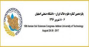 فراخوان مقاله پانزدهمین کنگره علوم خاک ایران، شهریور ۹۶، دانشگاه صنعتی اصفهان