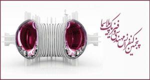فراخوان مقاله پنجمین کنفرانس مهندسی و فیزیک پلاسما، اردیبهشت ۹۶، انجمن علوم و مهندسی پلاسمای ایران