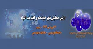 فراخوان مقاله اولین همایش شهر هوشمند و اینترنت اشیاء، فروردین ۹۶، دانشگاه فردوسی مشهد