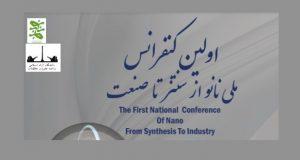 فراخوان مقاله اولین کنفرانس ملی نانو، از سنتز تا صنعت، تیر ۹۶، دانشگاه آزاد اسلامی واحد علوم تحقیقات تهران