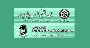 فراخوان مقاله چهل و هشتمین کنفرانس ریاضی ایران، مرداد ۹۶، دانشگاه بوعلی سینا