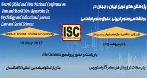 فراخوان مقاله چهارمین کنفرانس جهانی و اولین کنفرانس ملی پژوهش های نوین ایران و جهان در روانشناسی و علوم تربیتی، حقوق و علوم اجتماعی، اردیبهشت ۹۶، دانشگاه جامع علمی کاربردی شوشتر