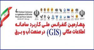 فراخوان مقاله چهارمین کنفرانس ملی کاربرد سامانه اطلاعات مکانی (GIS) در صنعت آب و برق، شهریور ۹۶، شرکت توزیع نیروی برق استان مرکزی