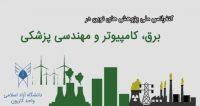 فراخوان مقاله کنفرانس ملی پژوهش های نوین در برق، کامپیوتر و مهندسی پزشکی، اردیبهشت ۹۶، دانشگاه آزاد اسلامی واحد کازرون