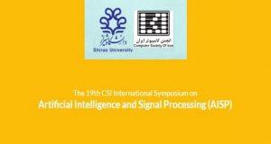 فراخوان مقاله نوزدهمین کنفرانس بین المللی هوش مصنوعی و پردازش سیگنال، آبان ۹۶، دانشگاه شیراز