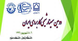 فراخوان مقاله دومین سمینار شیمی کاربردی ایران، شهریور ۹۶، دانشگاه زنجان