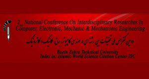 فراخوان مقاله دومین کنفرانس ملی تحقیقات بین رشته ای در مهندسی کامپیوتر، برق، مکانیک و مکاترونیک، تیر ۹۶، مرکز آموزش عالی فنی و مهندسی بوئین زهرا