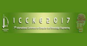 فراخوان مقاله هفتمین کنفرانس بینالمللی کامپیوتر و مهندسی دانش (ICCKE)، آبان ۹۶، دانشگاه فردوسی مشهد