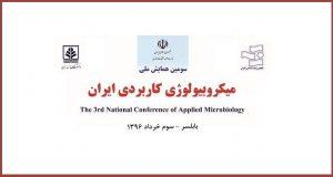 فراخوان مقاله سومین همایش ملی میکروبیولوژی کاربردی ایران، خرداد ۹۶، دانشگاه مازندران