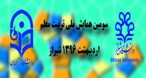 فراخوان مقاله سومین همایش ملی تربیت معلم، اردیبهشت ۹۶، دانشگاه فرهنگیان ، دانشگاه شیراز