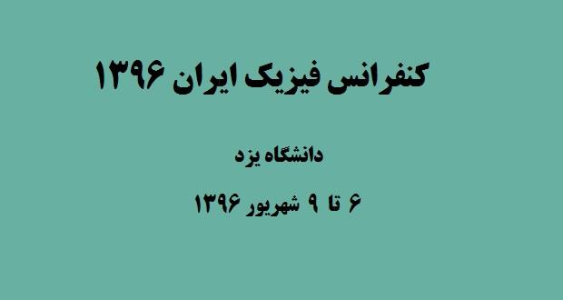 فراخوان مقاله کنفرانس فیزیک ایران، شهریور ۹۶، دانشگاه یزد ، انجمن فیزیک ایران
