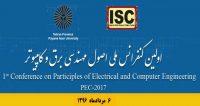 فراخوان مقاله اولین کنفرانس اصول مهندسی برق و کامپیوتر (PEC-2017)، مرداد ۹۶، دانشگاه پیام نور استان تهران