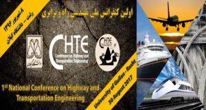 فراخوان مقاله اولین کنفرانس ملی مهندسی راه و ترابری، شهریور ۹۶، دانشگاه گیلان