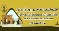 فراخوان مقاله اولین همایش ملی سلامت جسم و روح در قرآن و علوم، خرداد ۹۶، دانشگاه ملایر