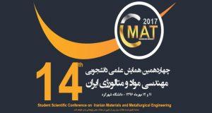 فراخوان مقاله چهاردهمین همایش علمی دانشجویی مهندسی مواد و متالورژی ایران، مهر ۹۶، دانشگاه شهرکرد