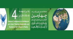 فراخوان مقاله چهارمین کنفرانس ملی معماری و شهرسازی پایداری و تاب آوری، از آرمان تا واقعیت، اردیبهشت ۹۶، دانشگاه آزاد اسلامی قزوین
