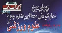 فراخوان مقاله چهارمین همایش ملی دستاوردهای جدید در علوم ورزشی، اردیبهشت ۹۶، دانشگاه آزاد اسلامی واحد گرگان