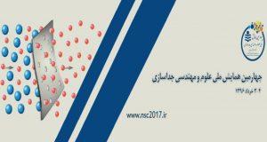 فراخوان مقاله چهارمین کنفرانس ملی جداسازی، خرداد ۹۶، دانشگاه صنعتی نوشیروانی بابل - دانشکده مهندسی شیمی