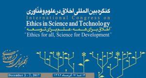 فراخوان مقاله کنگره بین المللی اخلاق در علوم و فناوری، آذر ۹۶، انجمن ایرانی اخلاق در علوم و فناوری