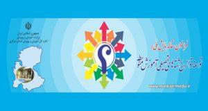 فراخوان مقاله همایش ملی توسعه متوازن رشته های تحصیلی آموزش متوسطه، تیر ۹۶، اداره کل آموزش و پرورش استان اراک