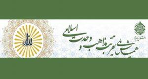 فراخوان مقاله همایش ملی تقریب مذاهب و وحدت اسلامی، اردیبهشت ۹۶، دانشگاه پیام نور مهاباد