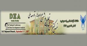 فراخوان مقاله نهمین کنفرانس ملی تحلیل پوششی داده ها-توسعه ملی، شهریور ۹۶، دانشگاه آزاد اسلامی واحد بجنورد