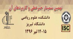 فراخوان مقاله نهمین سمینار جبرخطی و کاربردهای آن، تیر ۹۶، دانشگاه تبریز