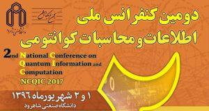 فراخوان مقاله دومین کنفرانس ملی اطلاعات و محاسبات کوانتومی، شهریور ۹۶، دانشگاه صنعتی شاهرود