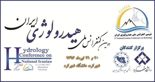 فراخوان مقاله دومین کنفرانس ملی هیدرولوژی ایران، تیر ۹۶، دانشگاه شهرکرد ، انجمن هیدرولوژی ایران