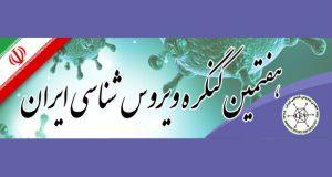 فراخوان مقاله هفتمین کنگره ویروس شناسی ایران ( با امتیاز بازآموزی )، اردیبهشت ۹۶، انجمن ویروس شناسی ایران