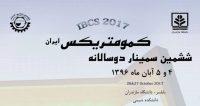 فراخوان مقاله ششمین همایش دوسالانه کمومتریکس ایران، آبان ۹۶، دانشگاه مازندران ، انجمن شیمی ایران
