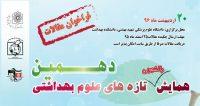 فراخوان مقاله دهمین همایش دانشجویی تازه های علوم بهداشتی کشور، اردیبهشت ۹۶، دانشگاه علوم پزشکی شهید بهشتی