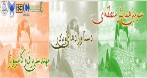 فراخوان مقاله سومین همایش منطقه ای دستاوردهای نوین در مهندسی برق و کامپیوتر، اردیبهشت ۹۶، دانشگاه آزاد اسلامی واحد جویبار