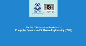 فراخوان مقاله بیست و یکمین کنفرانس بین المللی علوم کامپیوتر و مهندسی نرم افزار، آبان ۹۶، دانشگاه شیراز