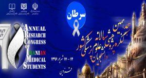 فراخوان مقاله هجدهمین کنگره سراسری دانشجویان علوم پزشکی کشور، شهریور ۹۶، دانشگاه علوم پزشکی قزوین