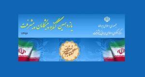 فراخوان مقاله یازدهمین کنگره پیشگامان پیشرفت، آذر ۹۶، مرکز الگوی اسلامی ایرانی پیشرفت