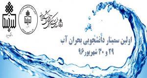 فراخوان مقاله اولین سمینار ملی دانشجویی بحران آب، شهریور ۹۶، دانشگاه بیرجند