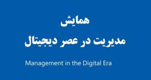 فراخوان مقاله همایش ملی مدیریت در عصر دیجیتال، اردیبهشت ۹۶، موسسهی معنا