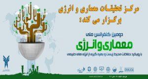 فراخوان مقاله دومین کنفرانس ملی معماری و انرژی، اردیبهشت ۹۶، مرکز تحقیقات معماری و انرژی دانشگاه آزاد اسلامی واحد کاشان