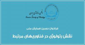فراخوان مقاله دومین همایش ملی نقش رئولوژی در فناوریهای مرتبط، خرداد ۹۶، انجمن رئولوژی ایران