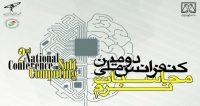 فراخوان مقاله دومین کنفرانس ملی محاسبات نرم، آذر ۹۶، دانشگاه گیلان ، انجمن سیستم های هوشمند ایران