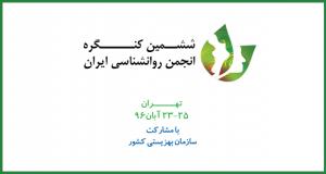 فراخوان مقاله ششمین کنگره انجمن روانشناسی ایران، آبان ۹۶، انجمن روانشناسی ایران