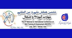 فراخوان مقاله ششمین همایش ملی و بین المللی مهارت آموزی و اشتغال، مرداد ۹۶، سازمان آموزش فنی و حرفهای کشور
