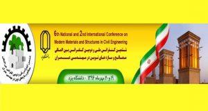 فراخوان مقاله ششمین کنفرانس ملی و دومین کنفرانس بین المللی مصالح و سازه های نوین در مهندسی عمران، مهر ۹۶، دانشگاه یزد