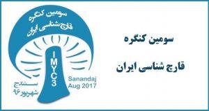 فراخوان مقاله سومین کنگره قارچ شناسی ایران، شهریور ۹۶، دانشگاه کردستان، انجمن قارچ شناسی ایران