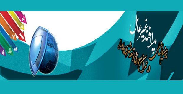 فراخوان مقاله سومین همایش ملی پدافند غیرعامل در عمران، معماری و توسعه شهری پایدار، مهر ۹۶، دانشگاه شیراز ، انجمن علمی پدافند غیرعامل ، استانداری فارس